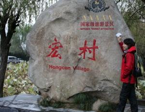 Hongcun (74)
