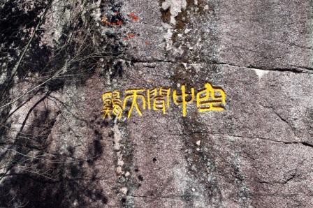 Huangshan (49)